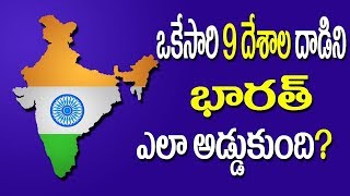 Download ఒకేసారి 9 దేశాల దాడిని భారత్ ఎలా అడ్డుకుంది| India Russia relations in telugu Video
