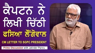 Download Prime Discussion With Jatinder Pannu#587 CM letter to SGPC President Video