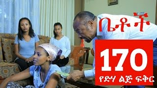 "Download Betoch Comedy Drama ""የድሃ ልጅ ፍቅር "" - Part 170 Video"