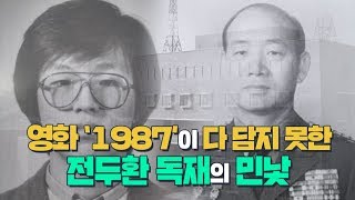 Download 영화 '1987'이 다 담지 못한 전두환 독재의 민낯 [심용환의 근현대사 똑바로 보기] Video