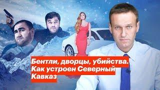 Download Бентли, дворцы, убийства. Как устроен Северный Кавказ Video