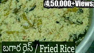 Download బగారా రైస్ తెలుగులో/mild spicy and aromatic Rice preparation/Fried Rice inTelugu by Bhagyamma Foods Video