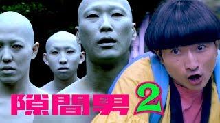 Download バケモノから逃げるヲタク!隙間男2「物語の始まり」① StalkingVampire2'The beginning of the story' Video