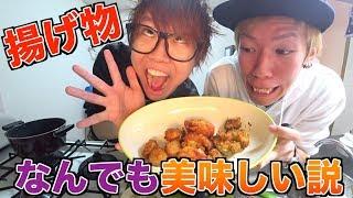 Download 【検証】揚げ物にしたら何でも美味しく食べられる説 Video