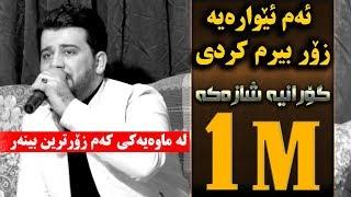Download Rawaz Jaza (Am Ewaraya Zor Berm Krdi) Taibat - Track 4 - ARO Video
