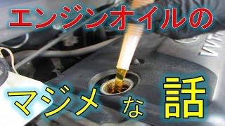 Download 【オイルの雑談】エンジンオイルの役割とオイルの選び方 Video