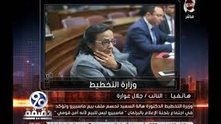 Download 90 دقيقة   وزيرة التخطيط رداً على الشائعات : ماسبيرو ليس للبيع لأنه امن قومي ″ Video