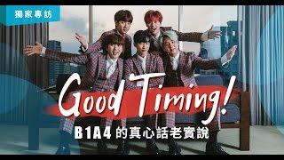 Download GOOD TIMING!B1A4 的真心話老實說 Video