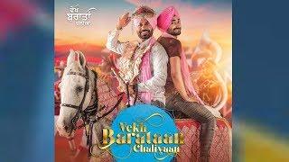 Download Vekh Baraatan Challiyan | Official Trailer | Binnu Dhillon, Kavita Kaushik | Releasing on 28th July Video