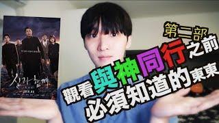 Download [ENG CC] 觀看'與神同行'第二部之前必須知道的東東 Video