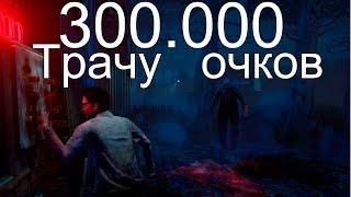 Download Dead by daylight - Трачу 300.000 тысяч очков на прокачку! Получил перк легенду! Video