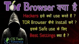Download What is TOR ? Why people use TOR For Hacking ? Safe Tor Browser Settings for You [Hindi] Video