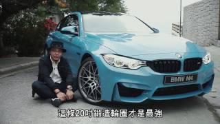 Download BMW M4 Competition Edition 再惡啲|TopGear 極速誌 Video