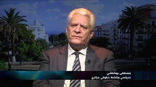 Download ″بلا قيود″ مع مصطفى بوشاشي السياسي والناشط الحقوقي الجزائري Video