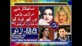 Download PAKISTANI SUCCESSFUL CELEBRITIES SINGER BUT FAILED IN PERSONNEL LIFE 2018 Video