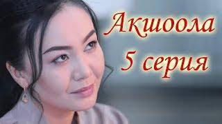 Download Акшоола 5 серия - Кыргыз кино сериалы Video