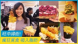 Download 旺中掃街! 瘋狂覓食 吸入脂肪~   香港美食   放假去邊 Video