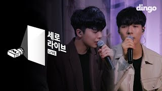 Download 위아영 We Are Young - 알아 I Know 세로라이브 (SERO LIVE) Video