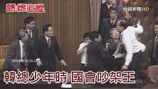 Download 熱線追蹤 - 韓總少年時 國會吵架王 Video