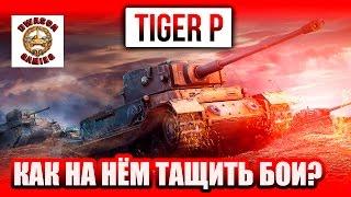 Download Tiger P - тащит бой! Как на нем тащить бои? Video
