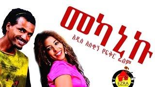 Download መካኒኩ - Ethiopian Movie - Mekaniku Full Movie (መካኒኩ ሙሉ ፊልም) 2015 Video
