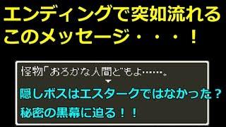 Download 【DQ5】裏ワザをフル活用して特殊エンディングを見る(後編)~ スーパーファミコンミニ収録希望 DRAGON QUEST V( ドラクエ5 ) Video