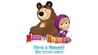 Download Маша и Медведь - Лето с Машей (Сборник летних мультиков 2016) Video