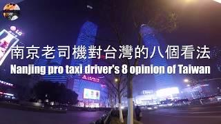 Download 南京老司機對台灣的八個看法 Nanjing pro taxi driver's 8 opinion of Taiwan Video