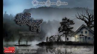 অপেক্ষায় তোমার - A Bengali Audio Story By