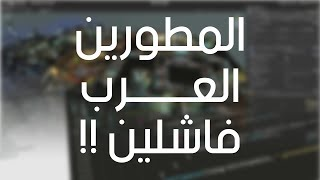 Download تطوير ألعاب الجوال | كيف تبدأ بداية صحيحة كمطور ألعاب + سبب فشل المطورين العرب ! Video