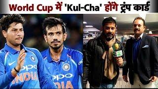 Download SPECIAL: क्या Kuldeep-Chahal Virat Kohli और Team India की सबसे बड़ी ताकत हैं? Video