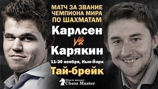 Download Карлсен - Карякин, тай брейк матча за звание чемпиона мира. Школа шахмат ChessMaster Video