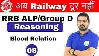 Download 6:00 PM RRB ALP/Group D I Reasoning by Hitesh Sir| Blood Relation |अब Railway दूर नहीं IDay#08 Video