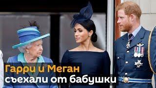Download Мегзит: принц Гарри и Меган Маркл отказались от королевских обязанностей Video