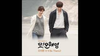Download [또 오해영 OST Part 6] 이석훈 - I'll Be There Video