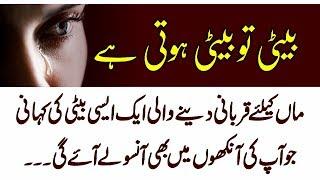 Download Daughter Is Daughter | Ek Aysi Beti Ki Kahani Jo Ap Ki Ankhoun Main Bhi Ansu Ly Aaye Gi Urdu/Hindi Video