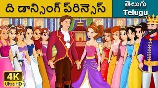 Download ది డాన్సింగ్ ప్రిన్సెస్   12 Dancing Princess in Telugu   Telugu Stories   Telugu Fairy Tales Video