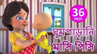 Download ঘুমপাড়ানি মাসি পিসি - Ghum Parani - Bengali Rhymes for Children | Jugnu Kids Bangla Video