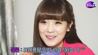 Download [TheSTAR] 크레용팝(Crayon Pop) 소율 ″크레용팝 인기서열 1위는 나″ Video