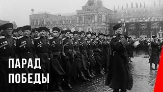 Download Парад Победы / Moscow Victory Parade Of 1945 (1945) фильм смотреть онлайн Video