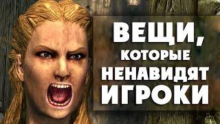 Download [ТОП] 10 вещей, которые ненавидят игроки в Skyrim Video