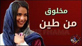 Download #اسكيتش/ مخلوق من طين مكي الدرديري لوشي المبارك Video
