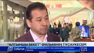 Download Астанада «Алтыншы бекет» фильмінің тұсаукесері өтті Video
