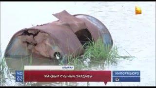 Download Атырау облысында бірнеше күн қатарынан жауған жауын суы үйлерге кіре бастаған Video