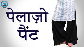 Download Palazzo Pant | Cutting & Stitching (Hindi) | BST Video