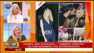 Download Youweekly.gr: Ξαφνικός θάνατος για την εκπομπή της Σπυροπούλου; Χαμός στον αέρα της Καινούργιου! Video