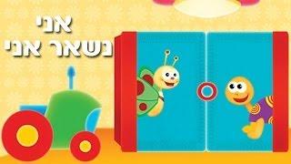 Download אני - שיר ילדים - שירי ערוץ בייבי Video