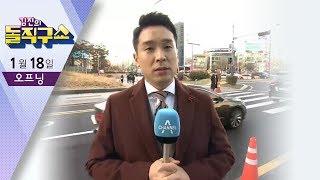 Download 1월 18일 김진의 돌직구쇼 오프닝   김진의 돌직구쇼 Video