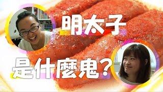 Download 惊奇日本:日本的明太子是什麼鬼?【なんじゃこりゃ~明太子!】ビックリ日本 Video