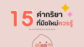 Download ฝึกพูดเกาหลี : 15 คำกริยาที่มือใหม่ต้องรู้ || ภาษาเกาหลีน่ารู้ Learn Korean By Pie Video